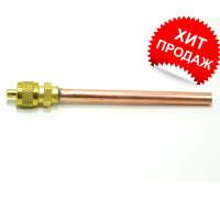 Заправочный клапан шредера L-70мм